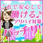 大阪デリ素人専門 ミセスコンテローゼ
