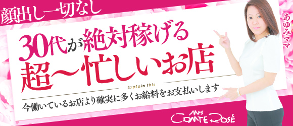 大阪デリ素人専門 ミセスコンテローゼの求人画像