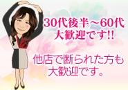 五十路マダムエクスプレス名古屋店で働くメリット2