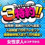 めちゃヌケ!!10000円!!金沢店
