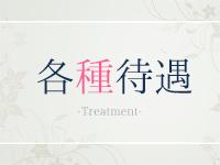 迷宮の人妻 古河・久喜発で働くメリット3