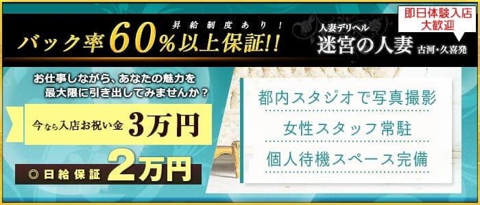 体験入店・迷宮の人妻 古河・久喜発