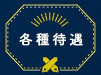 名門大学物語で働くメリット3