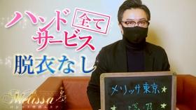 メリッサ東京 新宿店のスタッフによるお仕事紹介動画