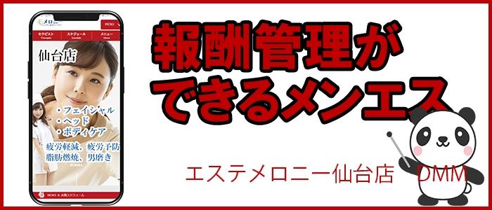 メロニー~仙台店~の出稼ぎ求人画像