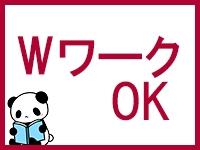 メロニー~仙台店~で働くメリット1