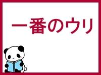 メロニー~仙台店~で働くメリット6