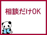メロニー~仙台店~で働くメリット7