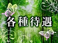 forest memoryで働くメリット3