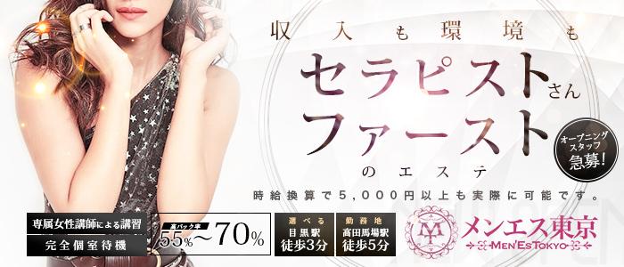 メンエス東京(目黒room・高田馬場room)の求人画像