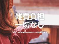 メンエス東京(目黒room・高田馬場room)で働くメリット8