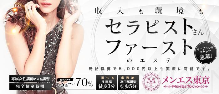 メンエス東京(目黒room・高田馬場room)