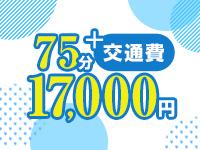 小松加賀メンズエステ SPA王で働くメリット5
