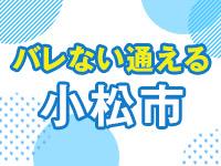 小松加賀メンズエステ SPA王で働くメリット1