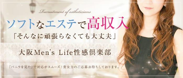 大阪Men's Life性感倶楽部