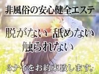 津田沼メンズエステ ~メロウ~で働くメリット1