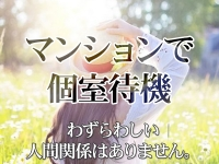 津田沼メンズエステ ~メロウ~で働くメリット2