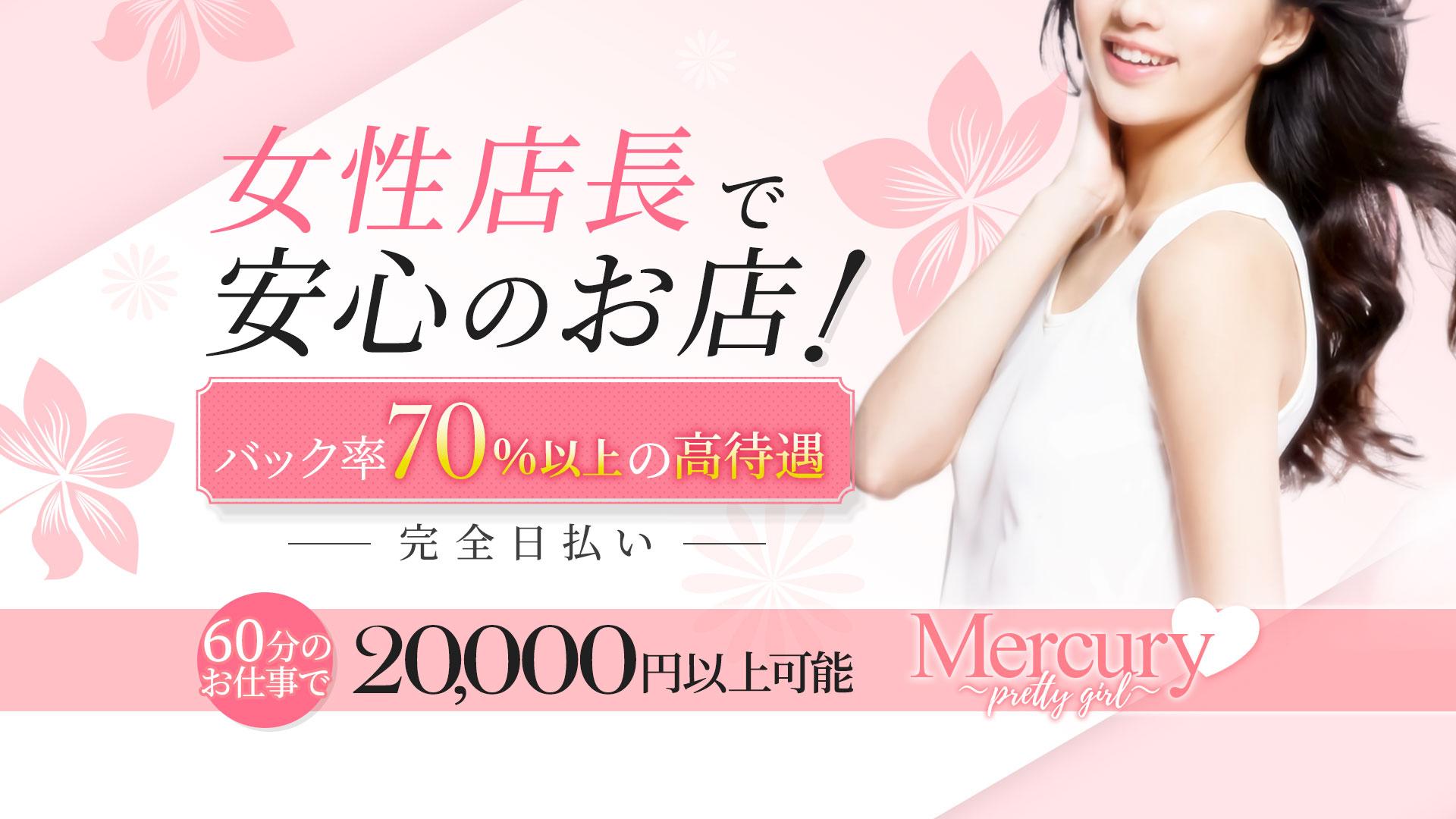 Mercury ~pretty girl~の求人画像