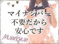 胸きゅんエステ和歌山店