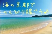 海の京都でのんびり稼ごう