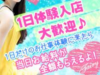 フェアリー 京都舞鶴店