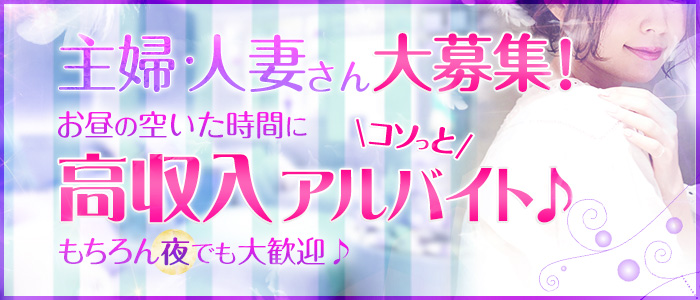 人妻・熟女・フェアリー 京都舞鶴店