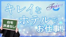 フェアリー 京都舞鶴店の求人動画