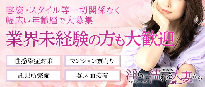 淫らに濡れる人妻たち浜松店の求人画像