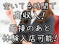 静岡人妻㊙倶楽部(LINE GROUP)で働くメリット5