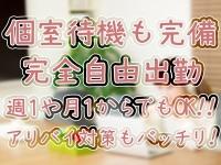 静岡人妻㊙倶楽部(LINE GROUP)で働くメリット7
