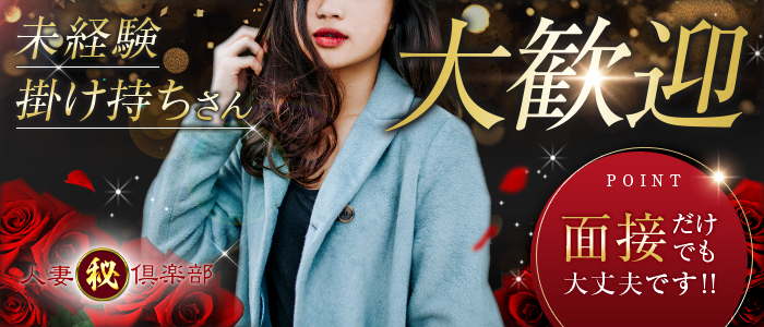 静岡人妻㊙倶楽部(LINE GROUP)の未経験求人画像