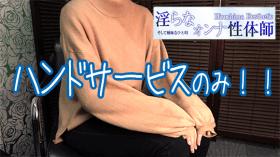 淫らなオンナ性体師の求人動画