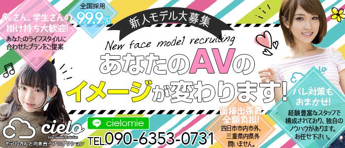 AVプロダクションCielo(シエロ)三重