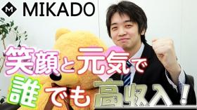 VIP SOAP MIKADOの求人動画