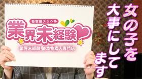 名古屋デリヘル業界未経験の求人動画