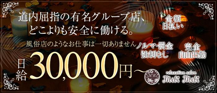 Mili-Mili ~ミリミリ~ 旭川駅前店の求人画像