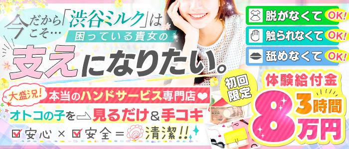 渋谷ミルクの求人画像