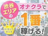 渋谷ミルクで働くメリット1