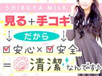 渋谷ミルクで働くメリット3