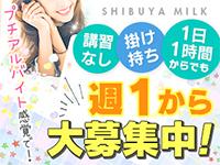 渋谷ミルクで働くメリット5