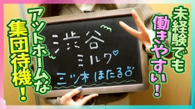 渋谷ミルクに在籍する女の子のお仕事紹介動画