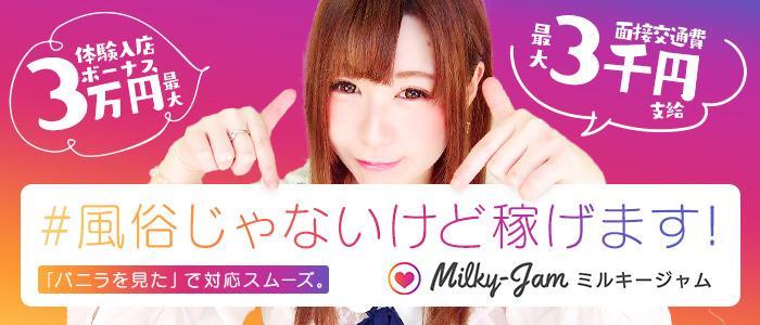 未経験・Milky Jam(ミルキージャム)