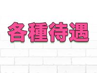 Milky(ミルキー)宮崎店で働くメリット3