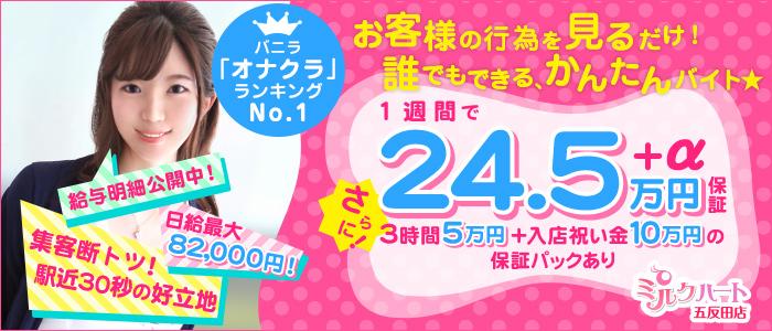 体験入店・五反田ミルクハート