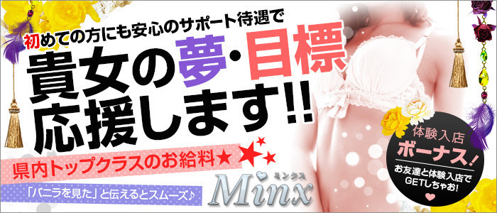 未経験・Minx