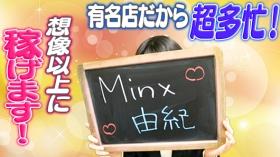 Minxの求人動画
