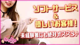 千葉みるみるに在籍する女の子のお仕事紹介動画