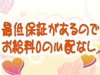 安全・安心・高収入☆