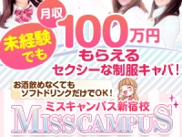 MissCampus新宿校で働くメリット7