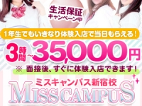 MissCampus新宿校で働くメリット8
